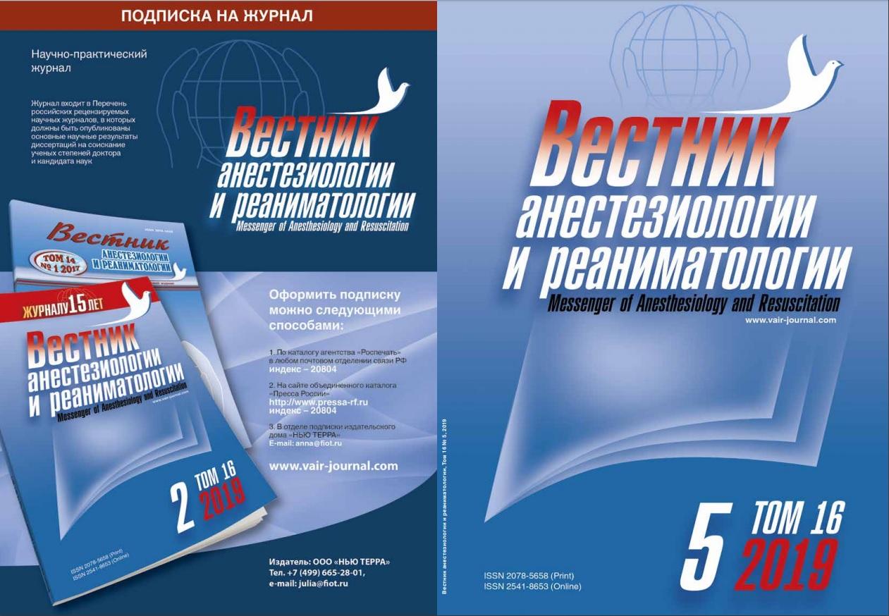 Вестник анестезиологии и реаниматологии №5