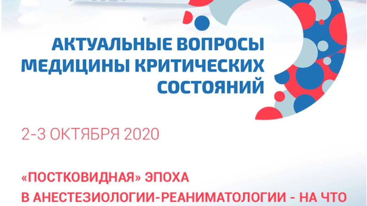 aktualnye-voprosy-mediciny-kriticheskih-sostoyanij
